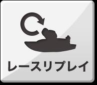 桐生レースリプレイ